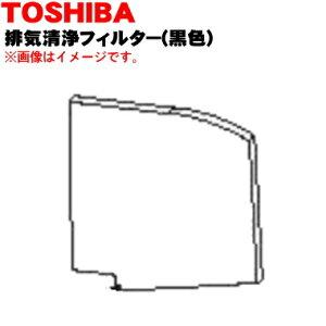 東芝掃除機用の排気清浄フィルター(黒色)★1枚【TOSHIBA 41459452】※枠側についているフィルターです。灰色のフィルターはセットではありません。【純正品・新品】【60】