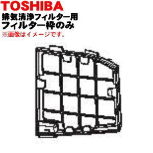 東芝掃除機用の排気清浄フィルターをセットするためのフィルター枠のみ★1枚【TOSHIBA 41459451】※フィルターはセットではありません。【純正品・新品】【60】