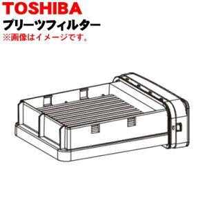 東芝掃除機用のプリーツフィルター★1個【TOSHIBA 41459468】※グランホワイト(W)色用です。※排気清浄フィルターは別売りです。※製造工程上の都合で表面に白い粉末が付いておりますが、問