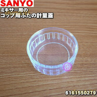 On Sanyo mixer for SM-L57 for Cup lid measuring cup ★ 1 is for sale only * measuring cup. With no lid.