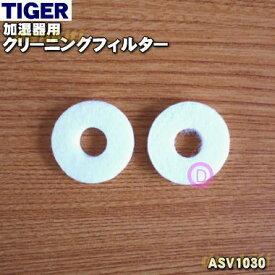 タイガー魔法瓶加湿器用のクリーニングフィルター★2個入【TIGER ASV1030】【ラッキーシール対応】