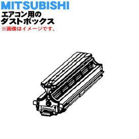 ミツビシエアコン用のダストボックス★1個【MITSUBISHI 三菱 M21EAD845】【純正品・新品】