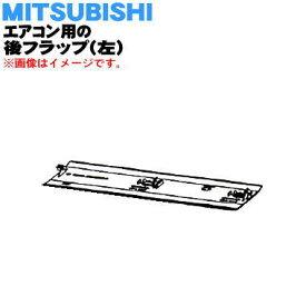 ミツビシエアコン用の後フラップ(左)★1個【MITSUBISHI 三菱 M21EBJ041】※後フラップの左側のみの販売です。【純正品・新品】