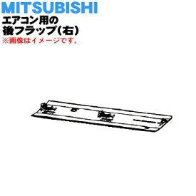 ミツビシエアコン用の後フラップ(右)★1個【MITSUBISHI 三菱 M21EBH041】※後フラップの右側のみの販売です。【純正品・新品】