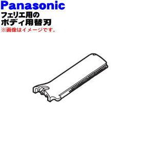 パナソニックフェリエ用のボディ用替刃★1個【Panasonic ES9287】【純正品・新品】【60】