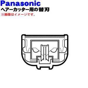 パナソニックヘアーカッター用の替刃★1個【Panasonic ER927】【純正品・新品】【60】