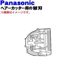 パナソニックヘアーカッター用の替刃★1個【Panasonic ER967】【純正品・新品】【60】