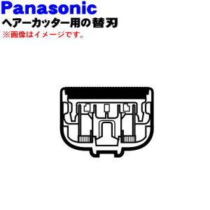 パナソニックヘアーカッター用の替刃★1個【Panasonic ER968】【純正品・新品】【60】
