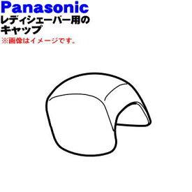 パナソニックレディシェーバー(サラシェ)用の保護キャップ(オレンジ用)★1個【Panasonic ES2235D7157】※外刃・内刃は付いていません。※オレンジ(D)色用です。【ラッキーシール対応】【A】