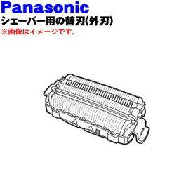 パナソニックシェーバー用の外刃★1個【Panasonic ES9167】※本体の販売ではありません。外刃1個のみの販売です。【純正品・新品】【60】