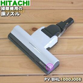 日立スティッククリーナー(コードレス式)掃除機用のユカノズル(パワーヘッド・吸込み口)★1個【HITACHI PV-BHL1000J006(D-DP19)→PVBHL1000J1007(D-DP19クミ)】※ホワイト(W)用です。※品番が変更になりました。【純正品・新品】【60】