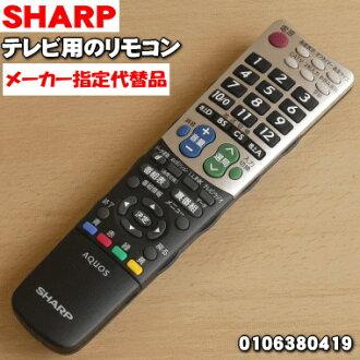 供尖锐液晶电视AQUOS碱水秃LC-20EX1-S使用的的(TV)纯正的遥控★一个