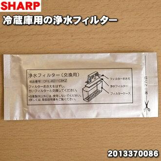 对味道好冰让压住尖锐冰箱SJ-ES41S-S,SJ-ES41T-S,SJ-ES41W-S,SJ-F500R-C,SJ-F500R-H,SJ-GF56X-T,SJ-GF56X-W,SJ-GF60W-A,继任者品过滤器★一个※SJ-GF60W-W他用的净水2013370078的※自来水的漂白粉,并且减少铅的要点!