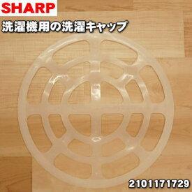 シャープドラム式洗濯機用の洗濯キャップ★1個【SHARP 2103120247→2101171729】※品番が変更になりました。【純正品・新品】【60】