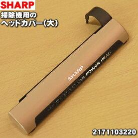 【在庫あり!】シャープ掃除機用のヘッドカバー(大)★1個【SHARP 2171103220】※ヘッド部に回転ブラシをとめるための部品です。吸込口(ノズル、床ノズル)用です。ふとんヘッド用ではありません。【純正品・新品】【60】