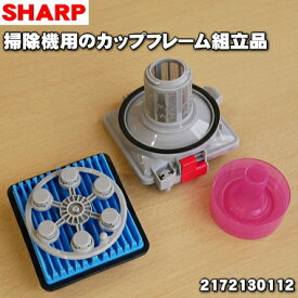シャープ掃除機用のカップフレーム組立品★1個【SHARP 2172130112】※こちらはピンク用です。仕様変更のためカップフレームのみから、カップフレーム組立品に変更になりました。【ラッキーシール対応】