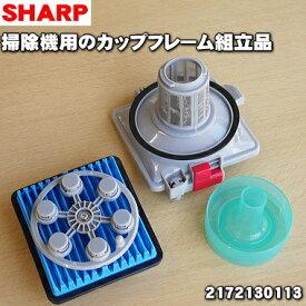 シャープ掃除機用のカップフレーム組立品★1個【SHARP 2172130113】※こちらはグリーン用です。仕様変更のためカップフレームのみから、カップフレーム組立品に変更になりました。【純正品・新品】【60】