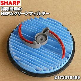 シャープ掃除機用のHEPAクリーンフィルター★1個【SHARP 2173370489】【ラッキーシール対応】