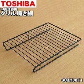 東芝IH調理器用のグリル(ロースター)焼き網★1個【TOSHIBA 303HJ011】※受け皿はついてきません。※30320869はこちらに統合されました。【ラッキーシール対応】