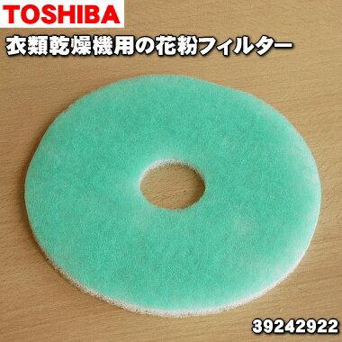 【在庫あり!】東芝衣類乾燥機用の花粉フィルター★1枚【TOSHIBA 旧39242920/39242922】※品番が変更になりました。※大量注文の場合はお届けまでにお時間を頂戴いたします。納期についてはお問い合わせください。【ラッキーシール対応】