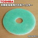 【在庫あり!】東芝衣類乾燥機用の花粉フィルター★1枚【TOSHIBA 旧39242920/39242922】※品番が変更になりました。※…