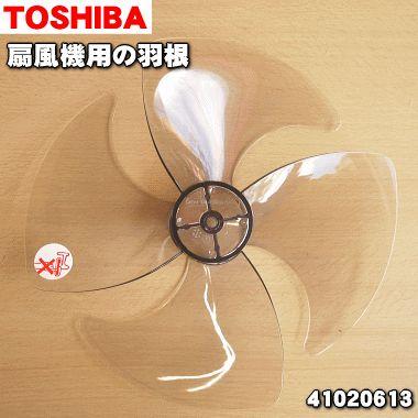 【在庫あり!】東芝扇風機用の羽根★1個【TOSHIBA グレー色用 41020613】※41020574・41020590・41020557・41020609はこちらに統合されました。【ラッキーシール対応】