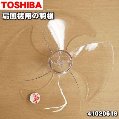 東芝扇風機用の羽根★1個【TOSHIBA 41020618】【ラッキーシール対応】