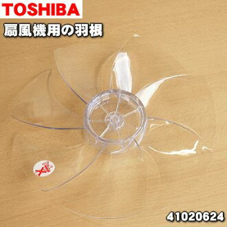 Feather (I jump and jump) ★ one for the TOSHIBA electric fan ※Depending on the timing of the order, I may have time to sending it.