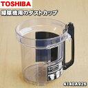 東芝掃除機用のサイクロンカップ(ダストカップ)★1個【TOSHIBA 4140A926】※カップのみの販売です。【ラッキーシー…