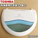 東芝洗濯機用の洗濯フタ組立 ★1個【TOSHIBA 4200A201】※4200A066の代用品としてもご利用可能です。違いは窓の色のみ…