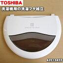 東芝洗濯機用の洗濯フタ組立★1個【TOSHIBA 42013455】※4200A015、4200A139、4200A141の代替品としてもご利用可能で…
