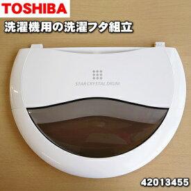 東芝洗濯機用の洗濯フタ組立★1個【TOSHIBA 42013455】※4200A015、4200A139、4200A141の代替品としてもご利用可能です。違いは窓の色のみです。【ラッキーシール対応】