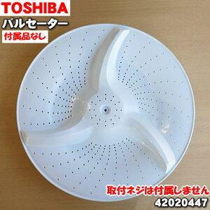 【在庫あり!】東芝タテ型洗濯乾燥機(洗濯機)用のパルセーター★1個【TOSHIBA 42020447】※取付ネジは付属しません。【純正品・新品】【80】