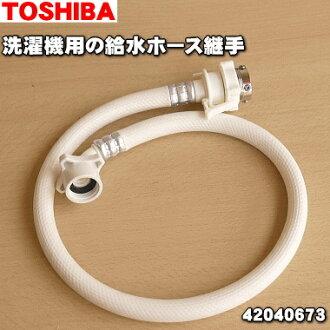 跟供水软管联结(0.8m型)★一个自来水口和供东芝洗衣机使用的洗衣机本体连接起来的软管