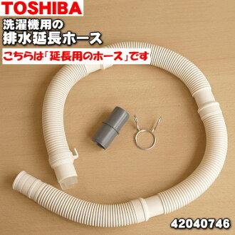 1个供东芝洗衣机使用的排水延长软管(1m)★※货号改变了。