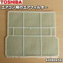 【在庫あり!】東芝エアコン用のエアフィルター★1枚【TOSHIBA 43080454】※1台に2枚必要です。1台分必要な方は2枚ご…