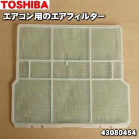 【在庫あり!】東芝エアコン用のエアフィルター★2枚【TOSHIBA 43080454×2枚】※1台に必要な分のセットです。【純正品・新品】【80】