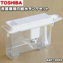 東芝冷蔵庫用の製氷用給水タンクセット★1個【TOSHIBA 44073669】※浄水フィルターはセットした状態でのお届けとなり…