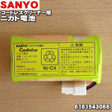 サンヨーコードレスクリーナー用のニカド電池(充電池)★1個【SANYO(三洋)SC-4C13R/6161543066】【ラッキーシール対応】
