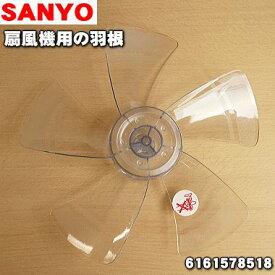 サンヨー扇風機用の羽根★1個【SANYO(三洋) 6161578518】※6161553638はこちらに統合されました。【純正品・新品】【80】