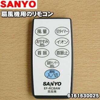 Remote control Sanyo fan EF-30SRF7, EF-30SR5, EF-30SRF5, EF-30SRF6 ★ 1