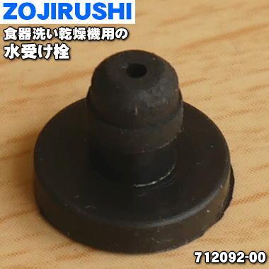 象印食器洗い乾燥機用の水受け栓★1個【ZOUJIRUSHI 712092-00】【ラッキーシール対応】