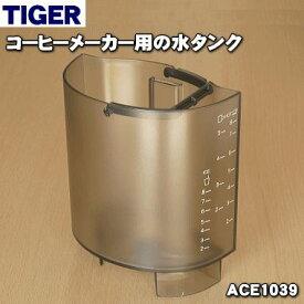 タイガー魔法瓶コーヒーメーカー用の水タンク★1個【TIGER ACE1039】※ふたは付いていません。【ラッキーシール対応】【A】