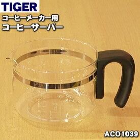 タイガー魔法瓶コーヒーメーカー用のコーヒーサーバー(ガラス容器)★1個【TIGER ACO1039】【ラッキーシール対応】【A】