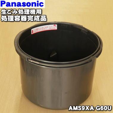 パナソニック生ごみ処理機用の処理容器完成品★1個【Panasonic AMS9XA-G60U】※手提げ、かくはん羽根、固定刃もセットになっています。【ラッキーシール対応】