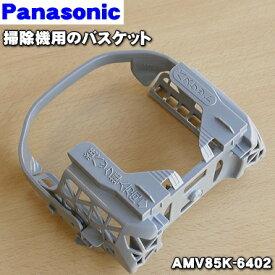 パナソニック掃除機用のバスケット★1個【Panasonic AMV85K-6402】※AMV85K-4G0B、AMV85K640Bはこちらに統合されました。【純正品・新品】【60】