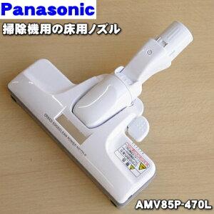 【在庫あり!】パナソニック掃除機用のパワーノズル(別名:床用ノズル)★1個【PanasonicAMV85P-470L】※親ノズル+子ノズルのセットです【ラッキーシール対応】