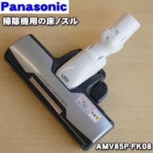 ナショナルパナソニック掃除機MC-PA23G用床用ノズル★1個【NationalPanasonic】親ノズル+子ノズルのセットです