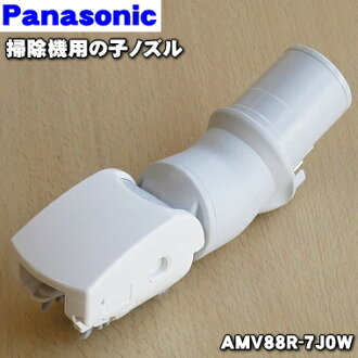 National Panasonic vacuum cleaner MC-SA20W, MC-PA20WE7, MC-PA20W, MC-PA200WX some other use child nozzle (none of shelf nozzle )★)
