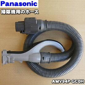 パナソニック掃除機用のホース★1個【Panasonic AMV94P-GC0H】※ホース掛けはセットではありません。【ラッキーシール対応】